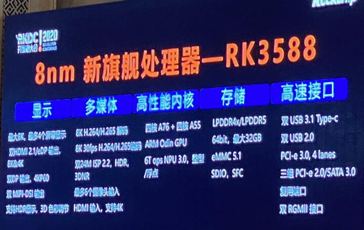 RK3599处理器规格