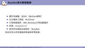 Bootlin演示教程截屏—RISC-V-Linux-QEMU-Buildroot