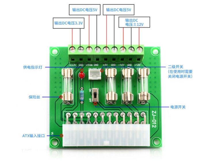 带3.3V、5V、12V接线端子的ATX电源转换接板