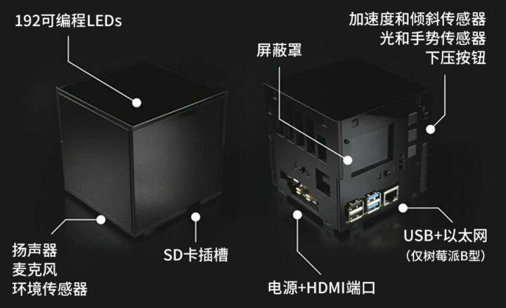 LumiCube的构造说明