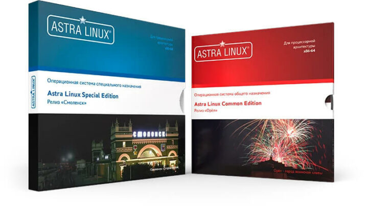 Astra Linux 特别版和普通版